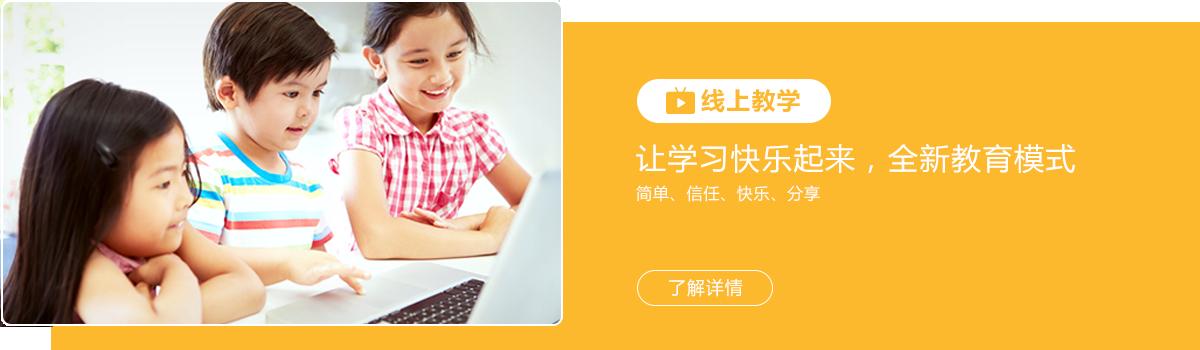 PC端首页训练营广告图
