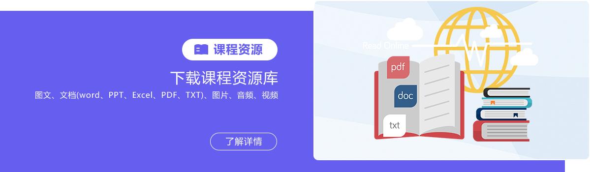 PC端首页课程资源库广告图